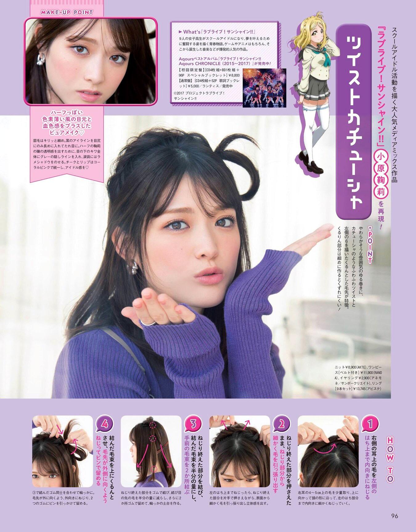 SMatsumura CanCam 2012 05.jpg