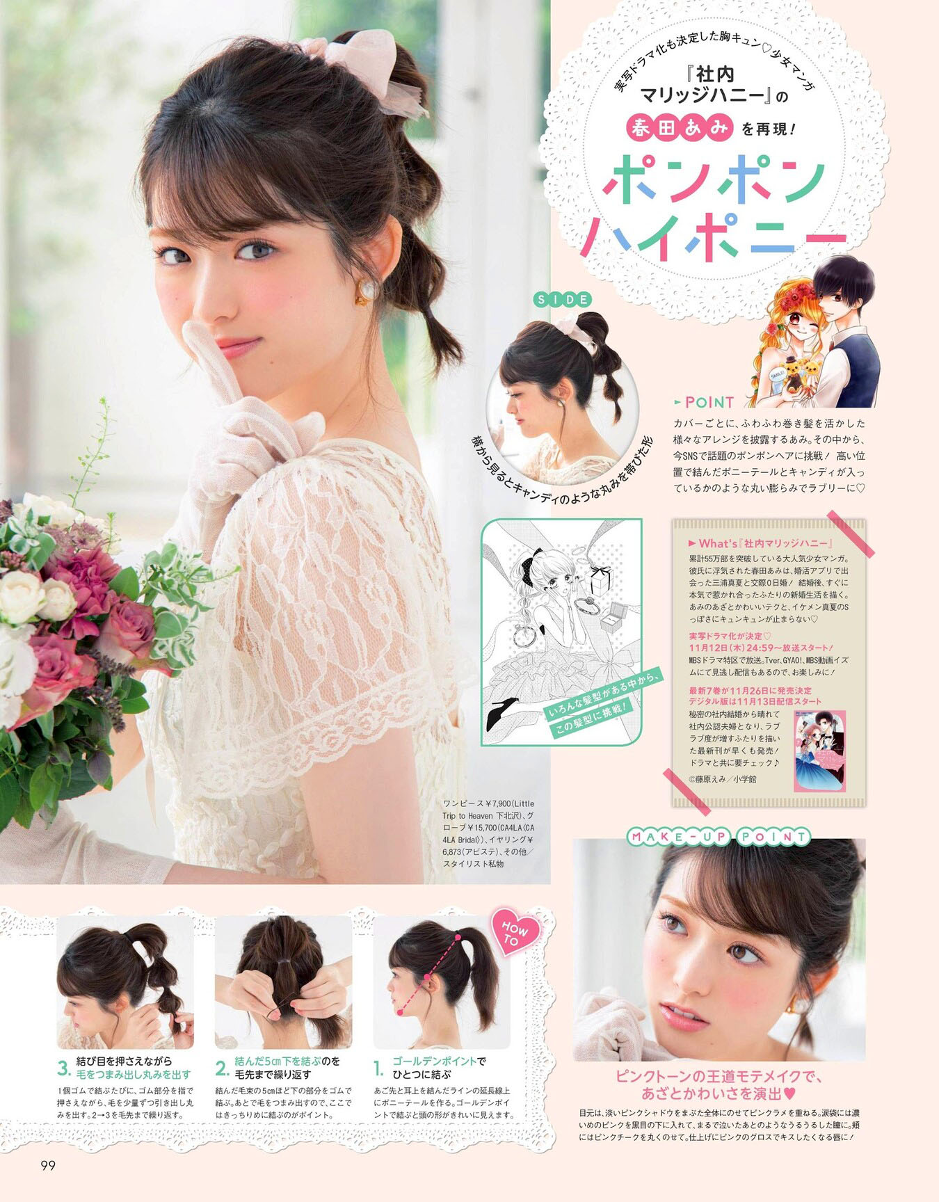 SMatsumura CanCam 2012 06.jpg