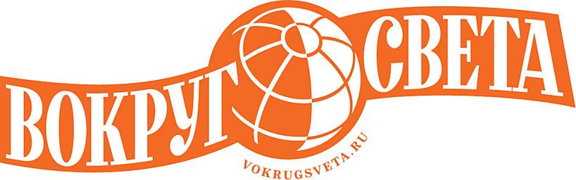 logo-vokrug-sveta.jpg