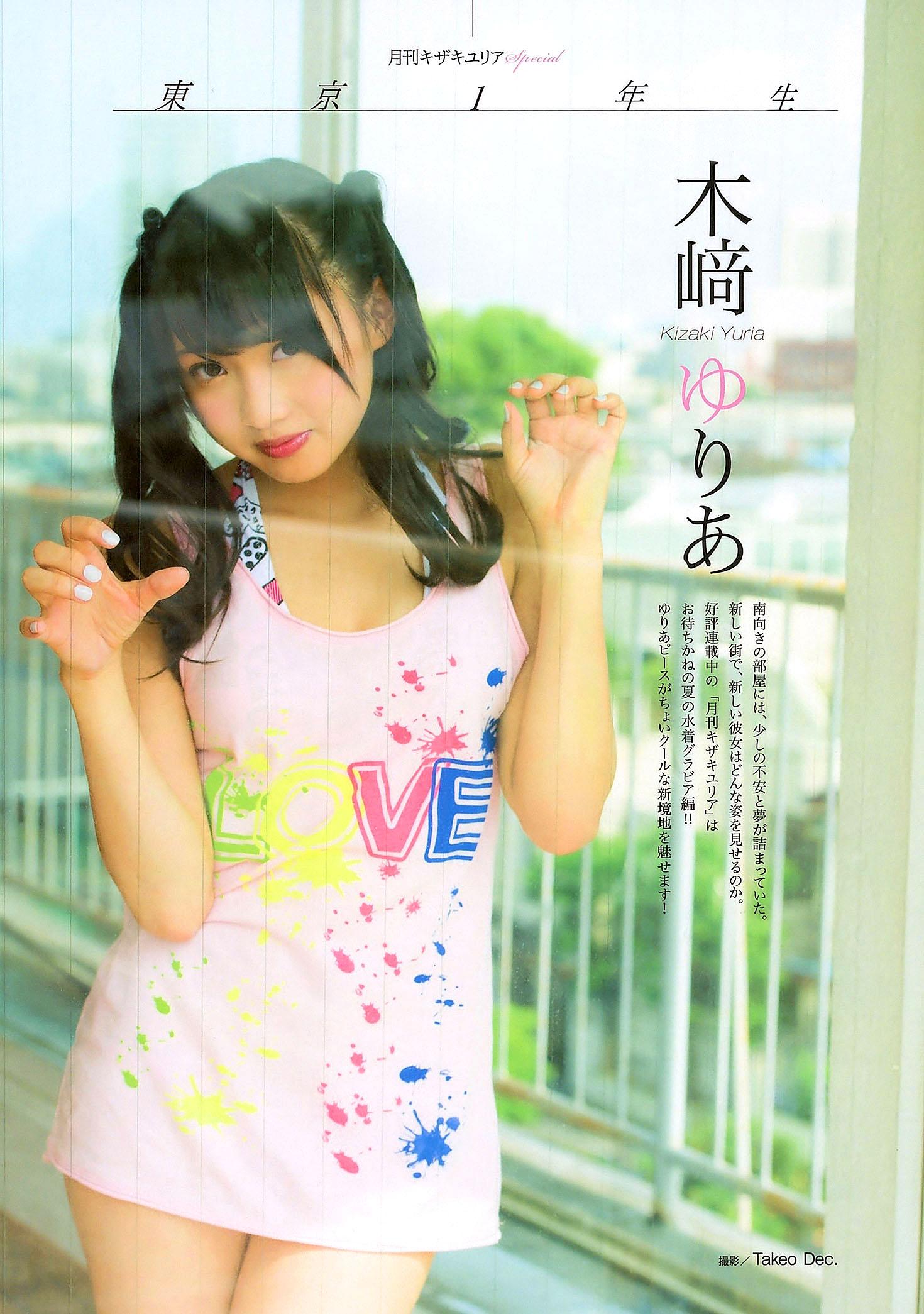 YKizaki EnTame 1409 02.jpg