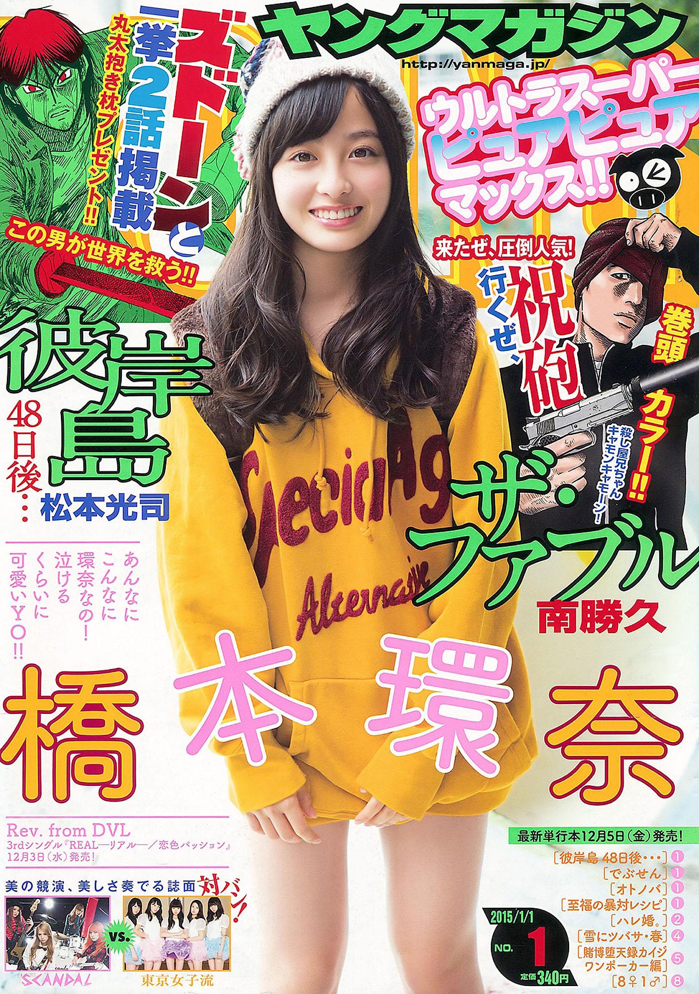 KHashimoto Young Magazine 150101 01.jpg