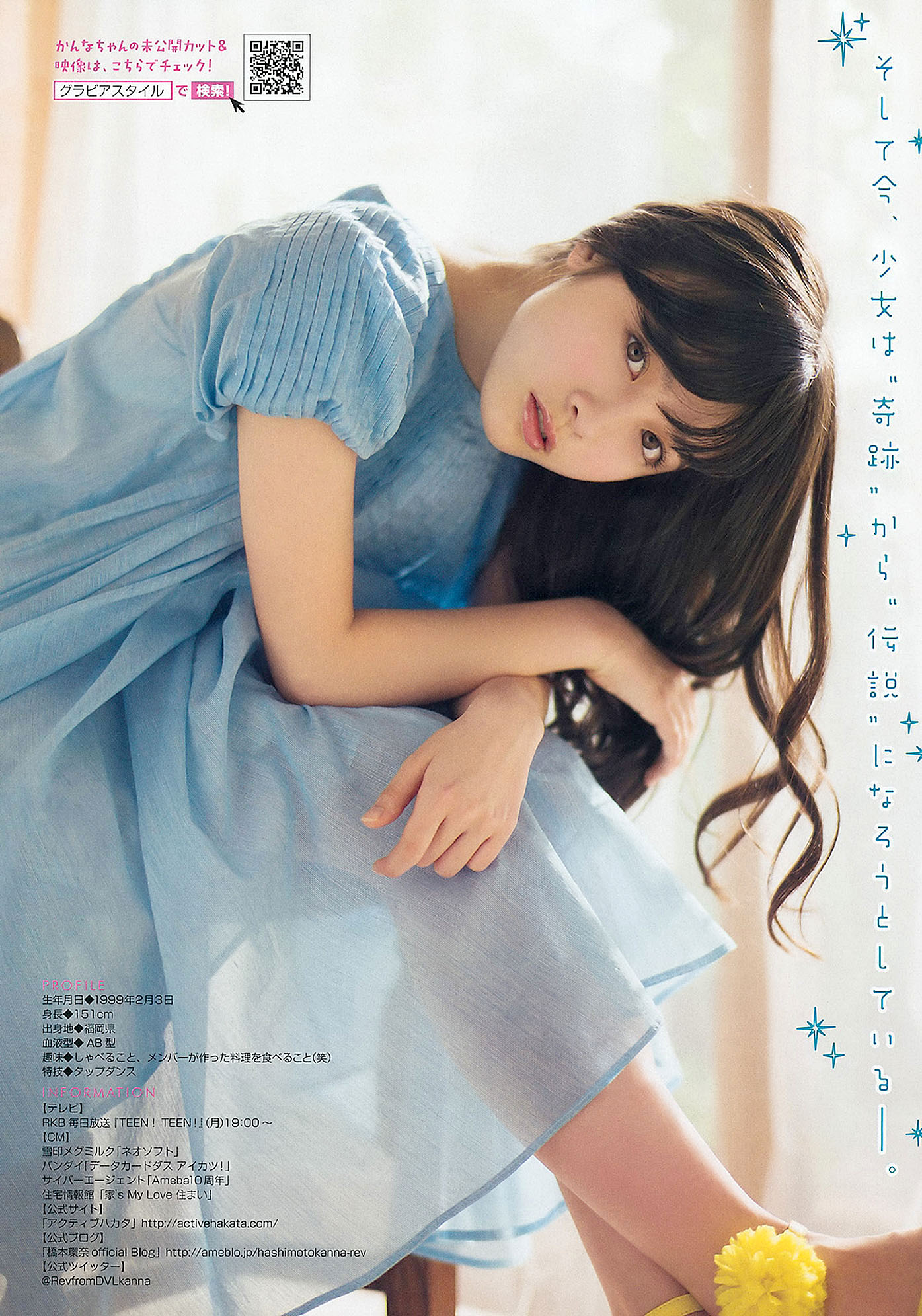 KHashimoto Young Magazine 150101 07.jpg