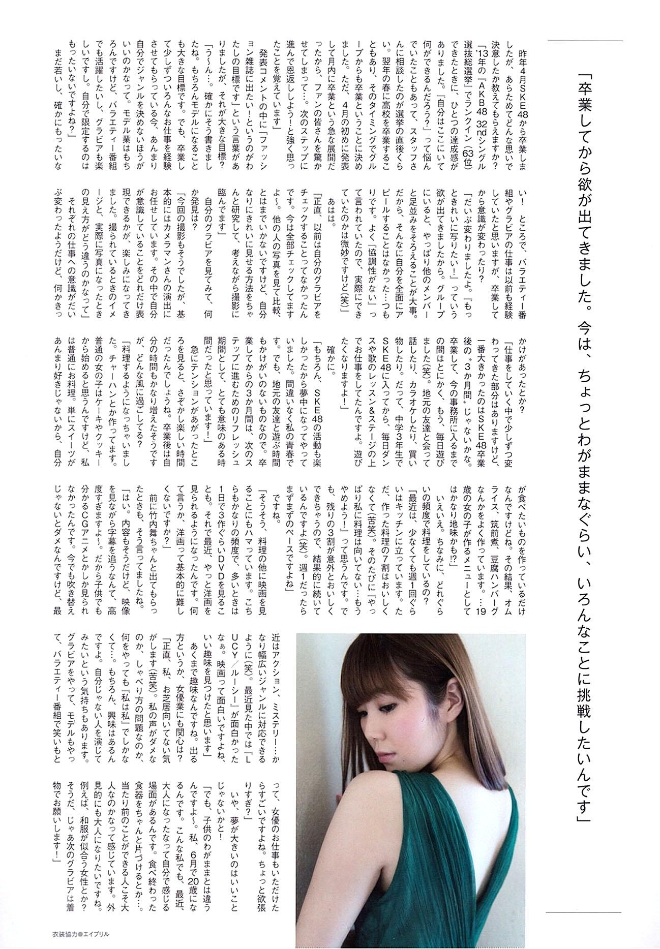 Kaneko Shiori GravureTV 38 150318 06.jpg