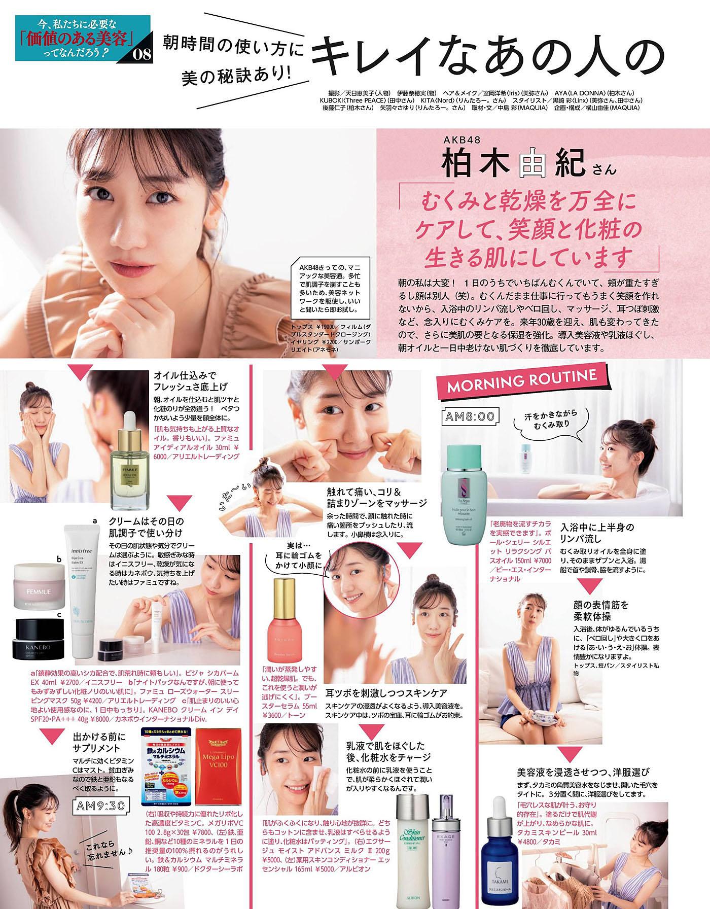YKashiwagi Maquia 2101 01.jpg