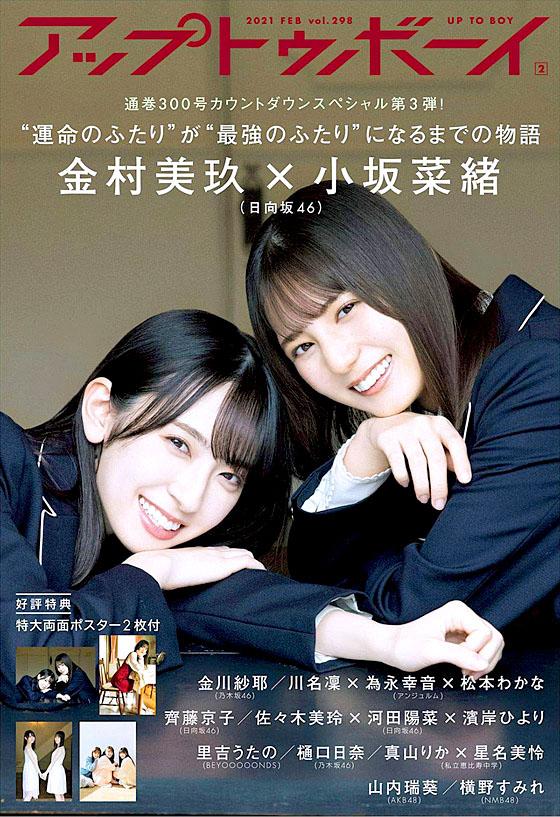 Kanemura Miku and Kosaka Nao H46 UTB 2102.jpg