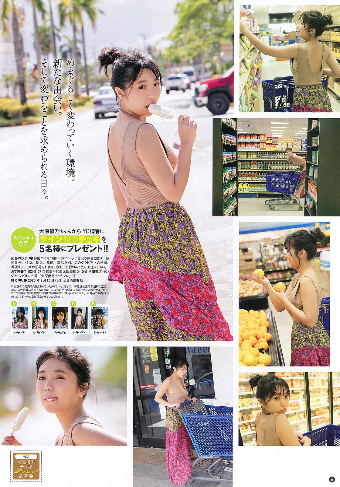 Yuno Ohara Young Champion 200310 04.jpg