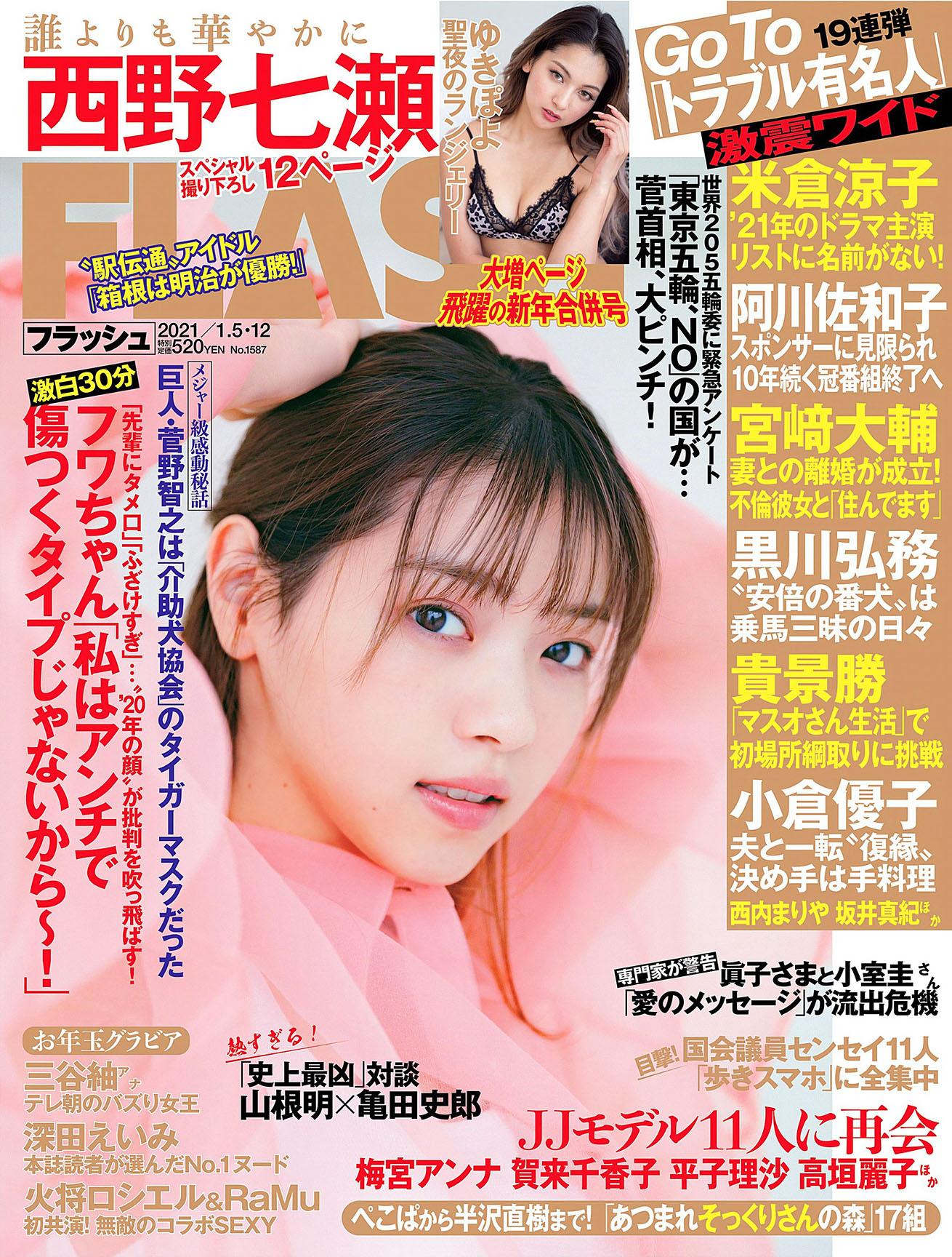 NNishino Flash 210105 01.jpg