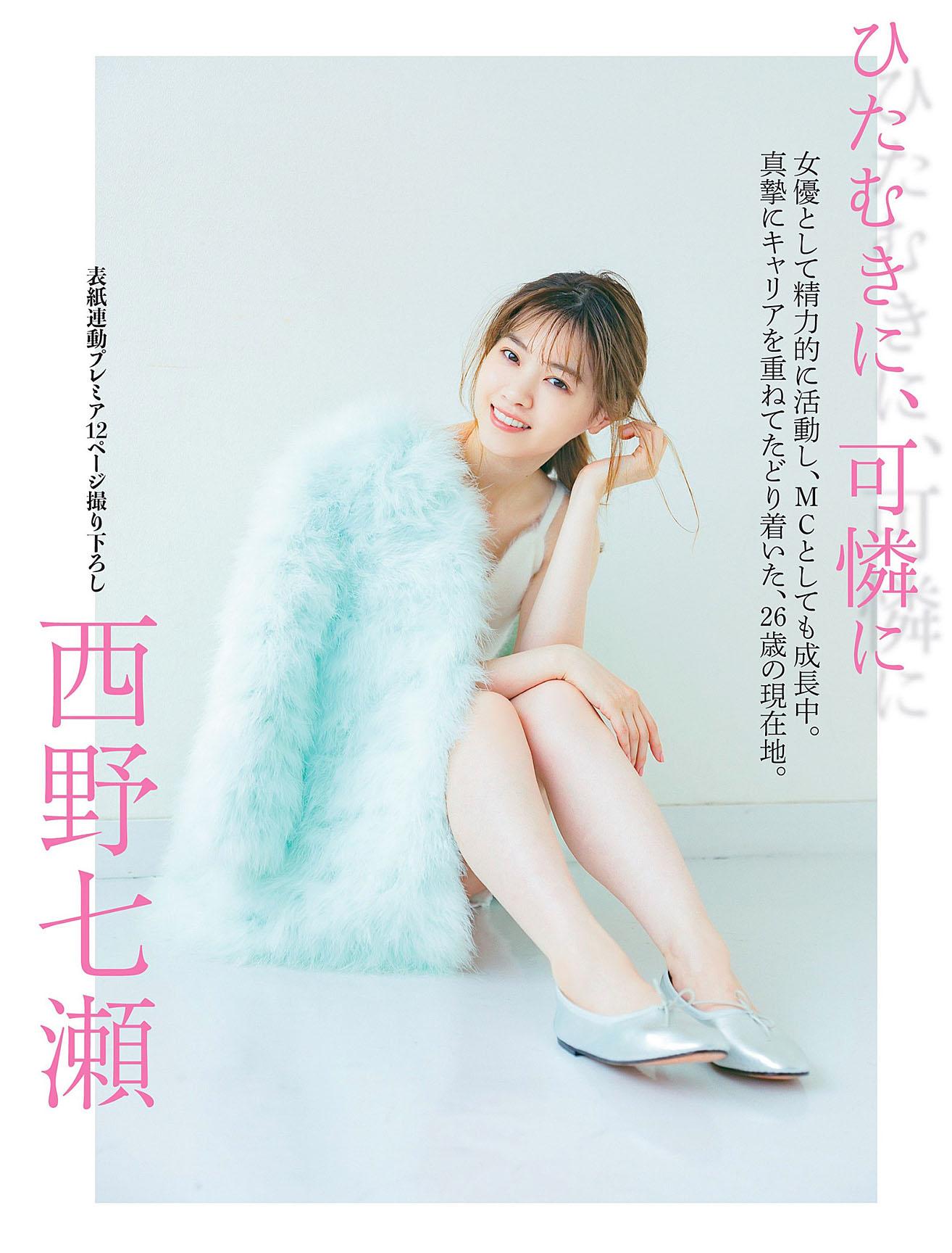 NNishino Flash 210105 02.jpg
