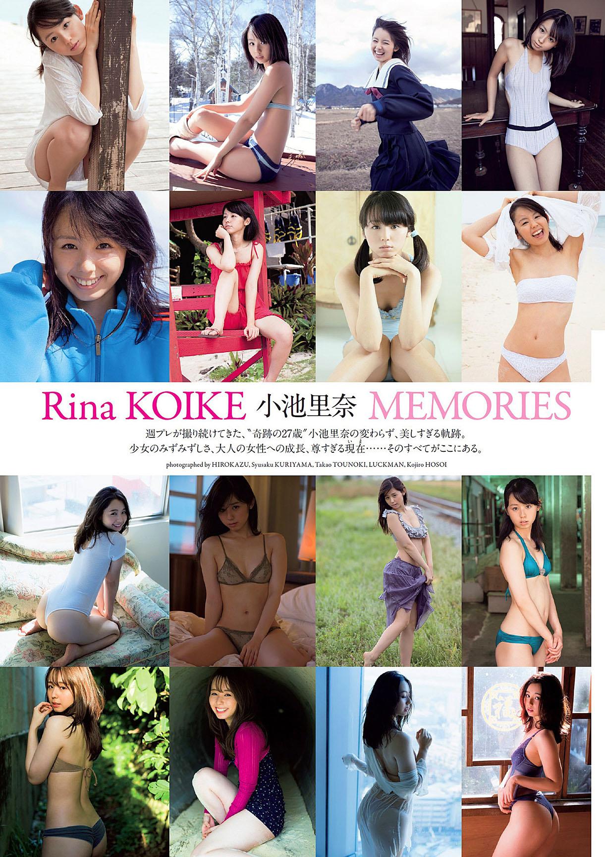 Rina Koike WPB 210111 00.jpg