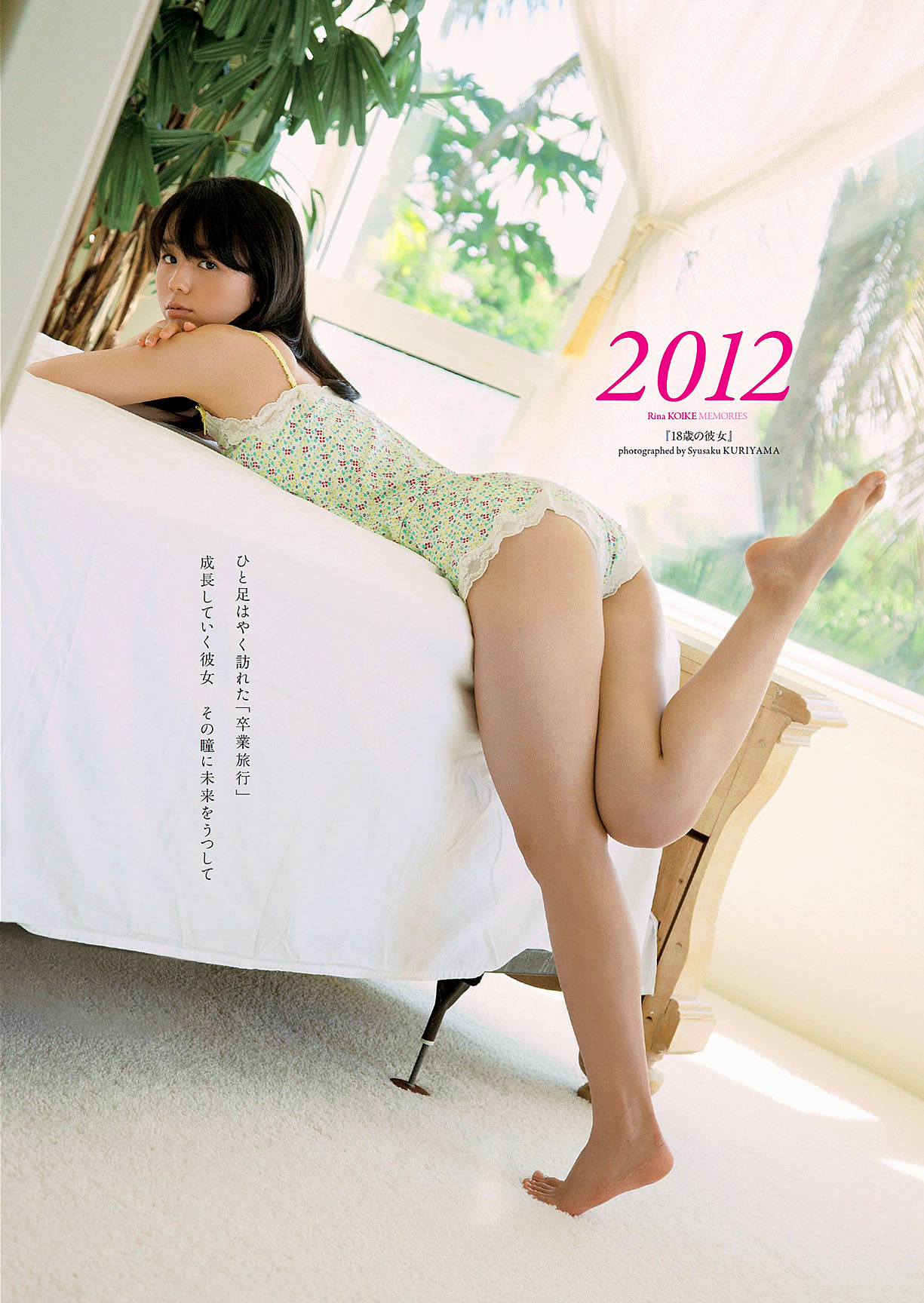 Rina Koike WPB 210111 03.jpg