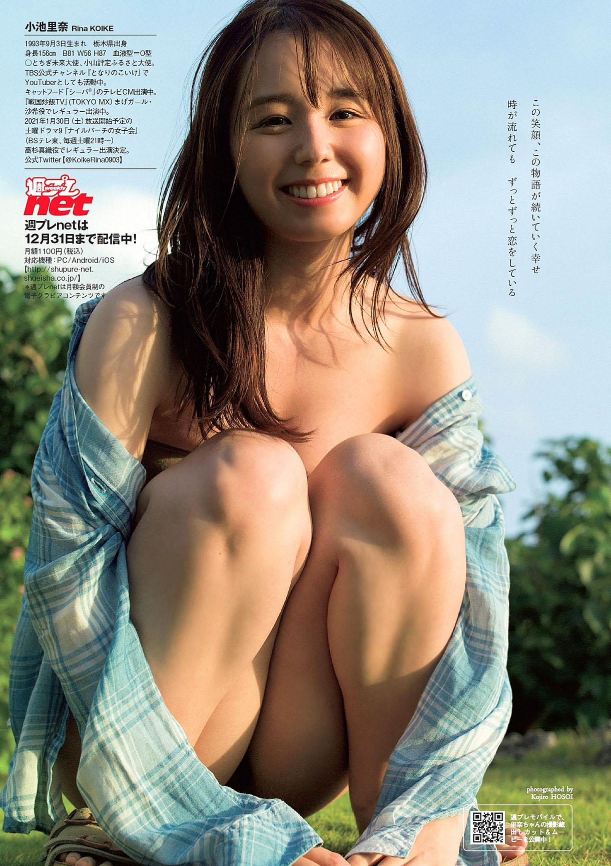 Rina Koike WPB 210111 07.jpg
