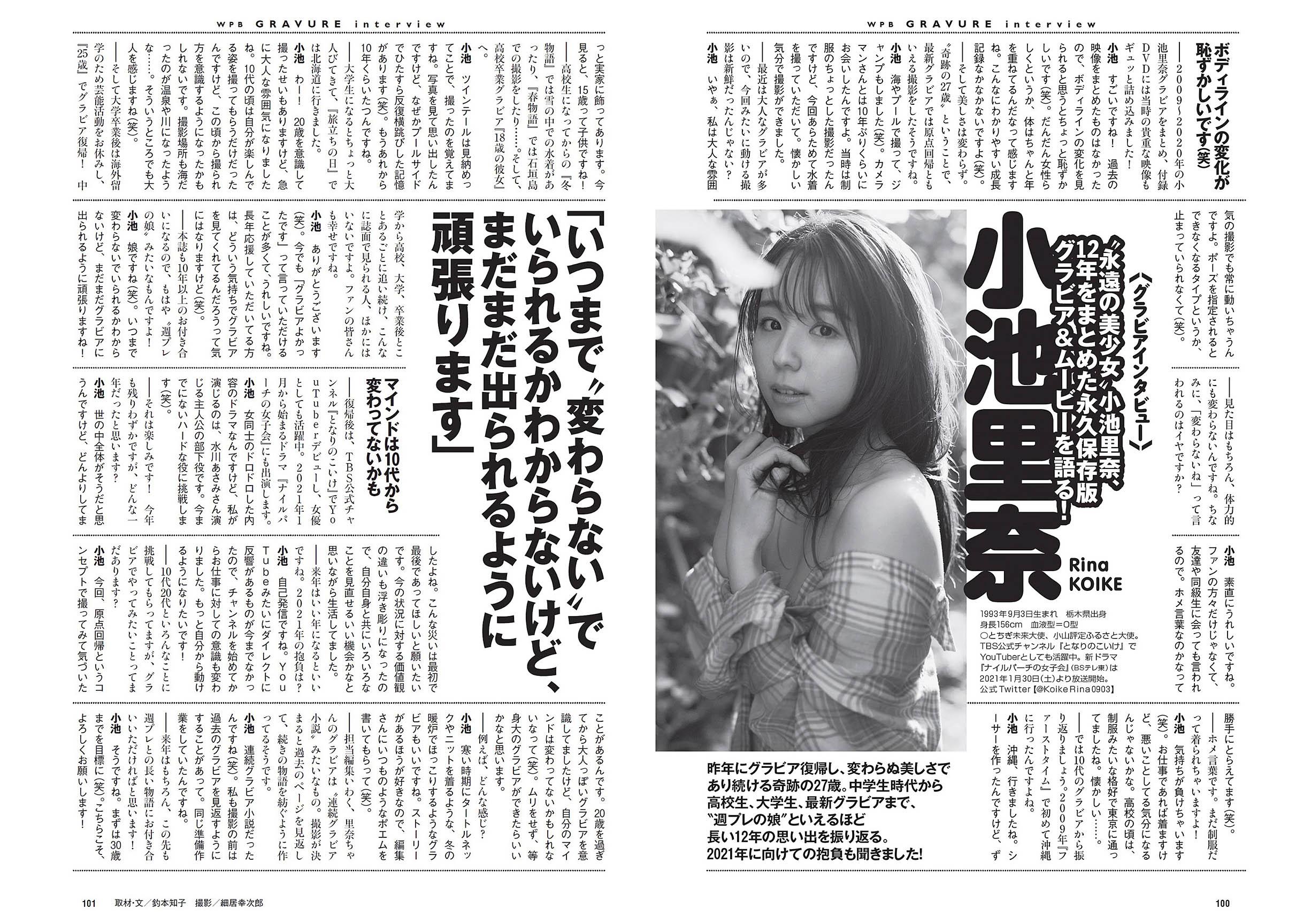 Rina Koike WPB 210111 08.jpg