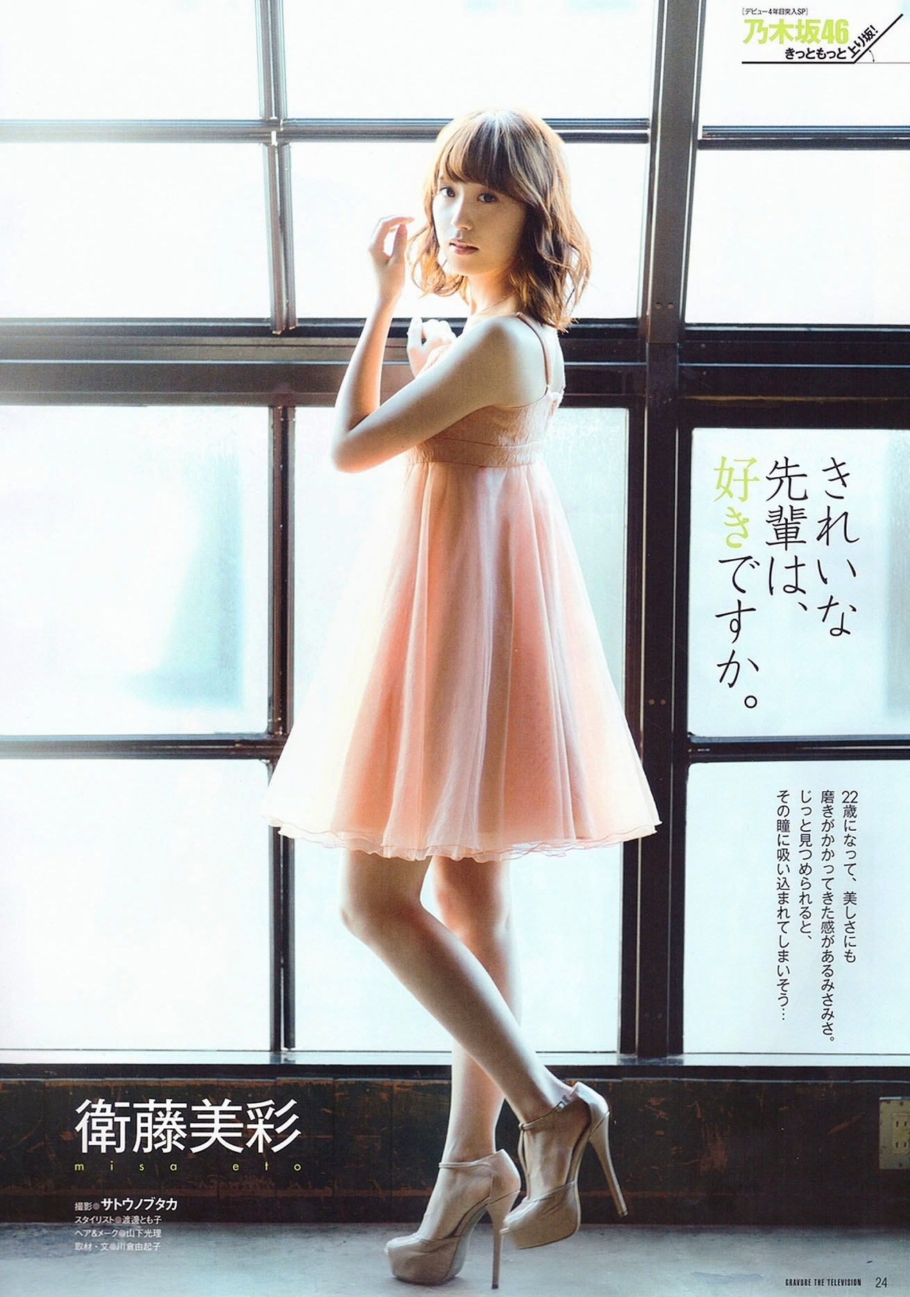 Eto Misa N46 Gravure TV 1503 01.jpg