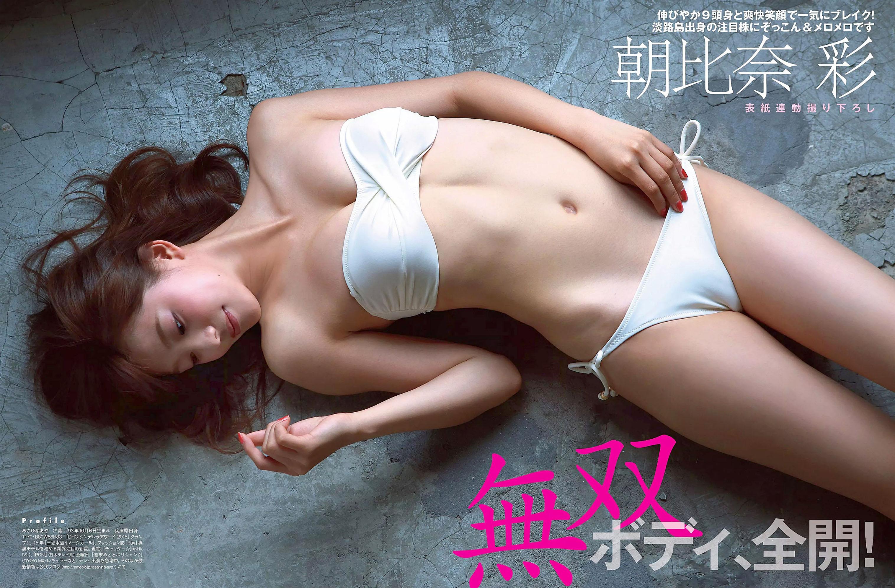 Aya Asahina Flash 150609 02.jpg
