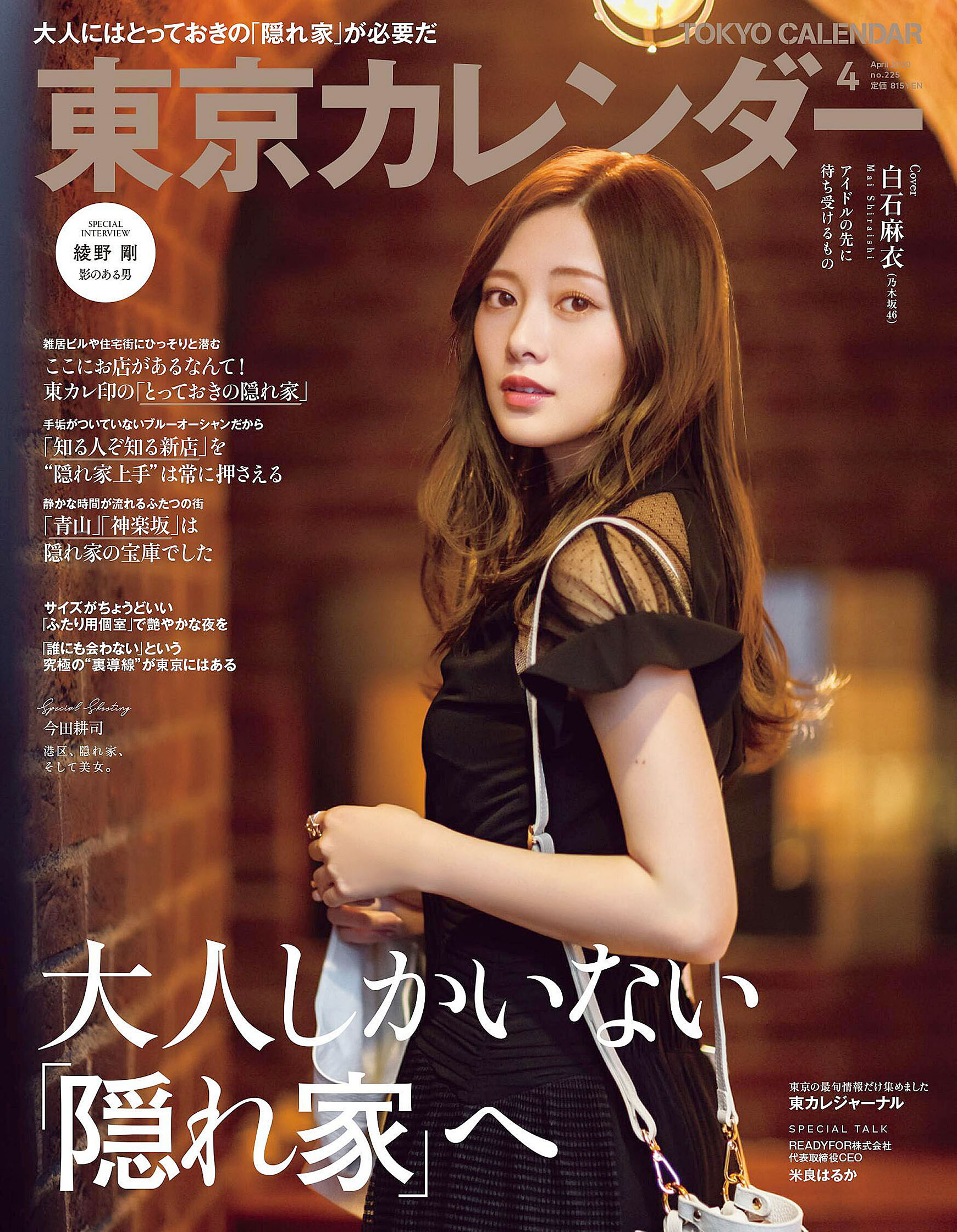 MShiraishi Tokyo Calendar 2020-04 01.jpg