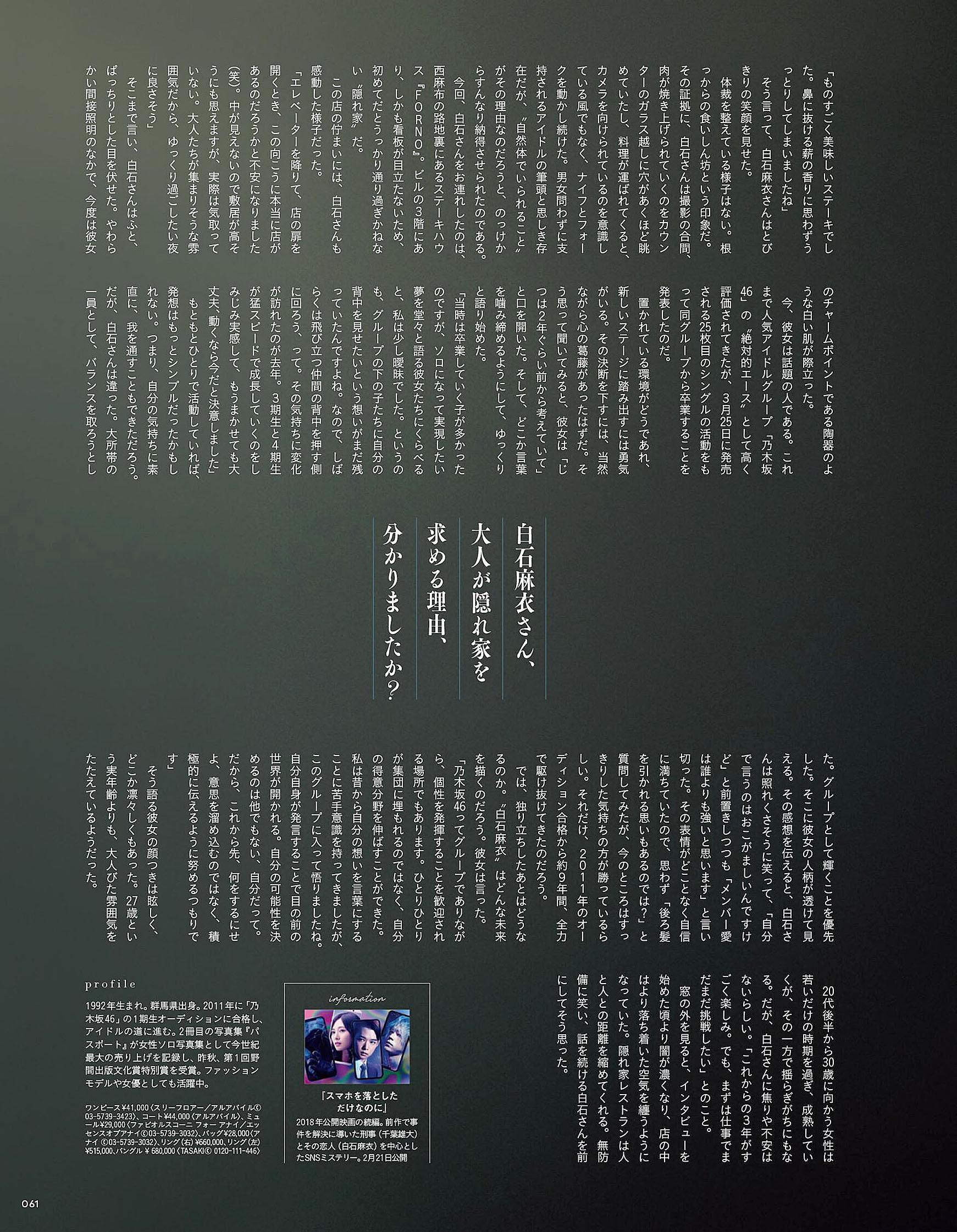 MShiraishi Tokyo Calendar 2020-04 08.jpg