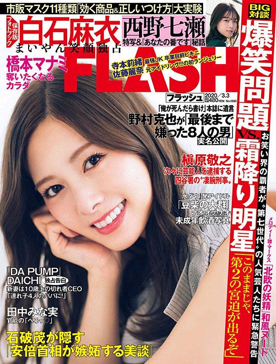 MShiraishi Flash 200303.jpg