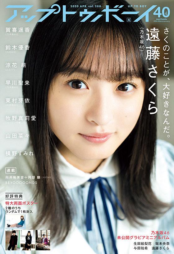 Endo Sakura N46 UTB 2004.jpg
