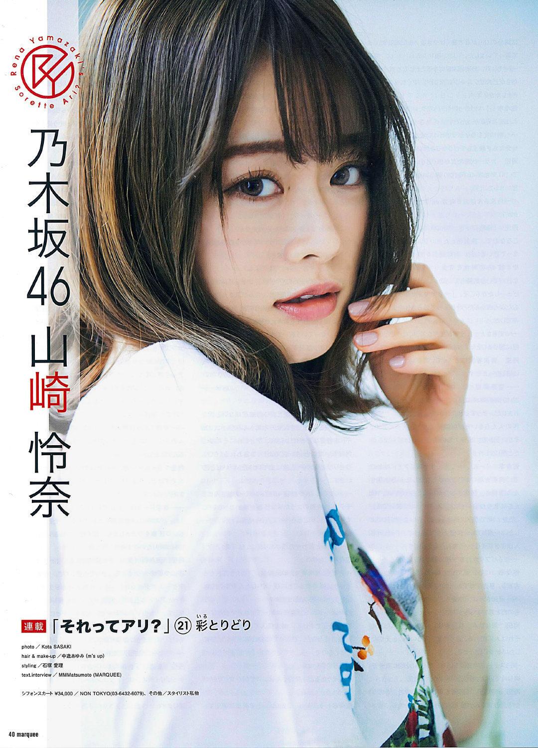 Rena Yamazaki N46 Marquee 137 01.jpg