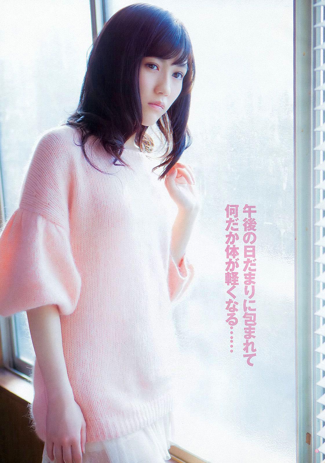 MWatanabe Young Jump 121206 02.jpg