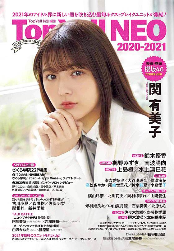 Seki Yumiko S46 Top Yell Neo 2021.jpg