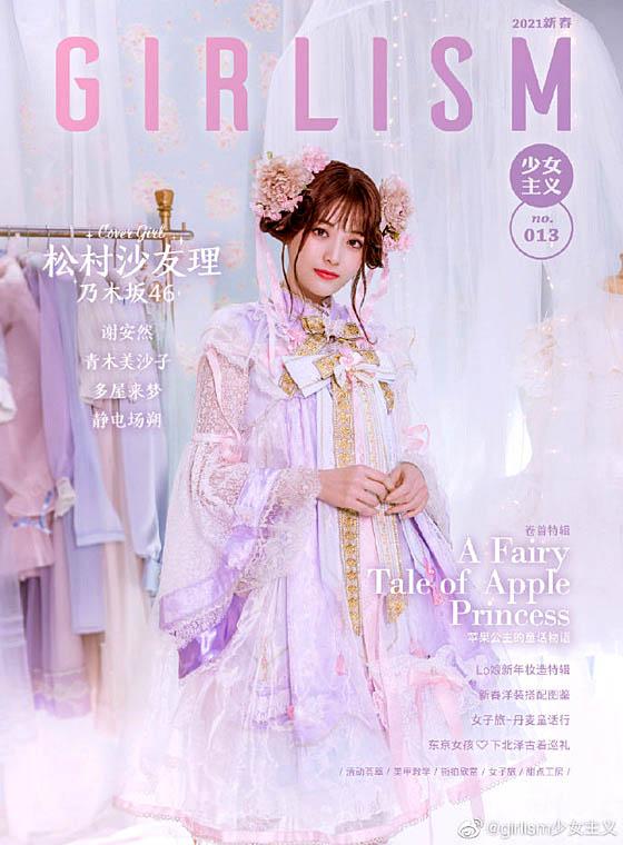 SMatsumura Girlism No 13 2021.jpg