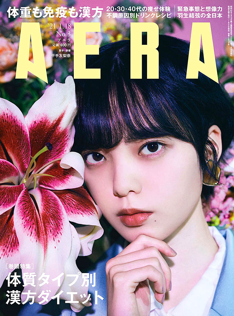 Hirate Yurina Aera 210118.jpg