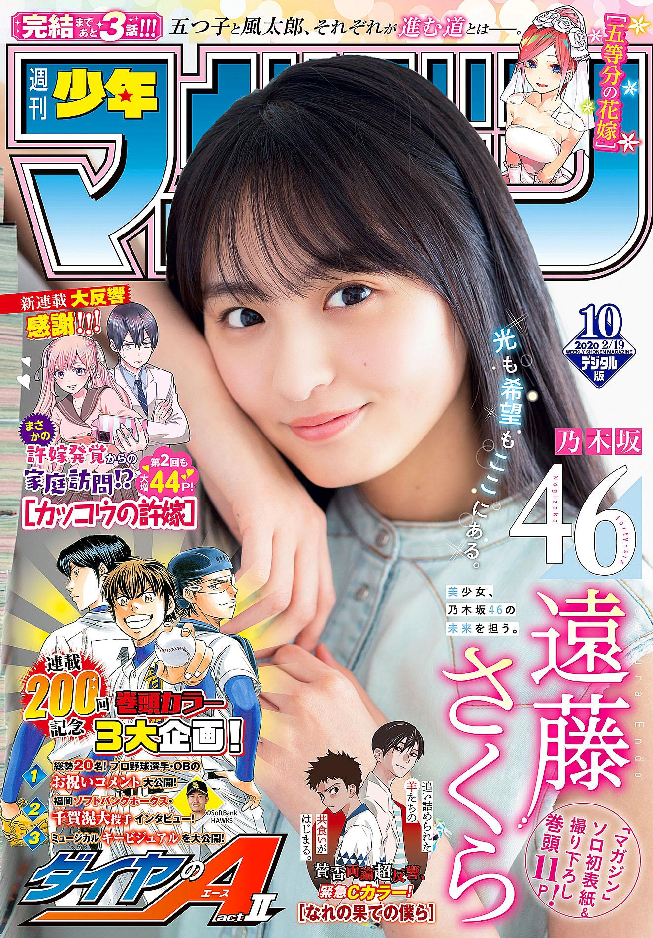 Endo Sakura N46 Shonen Magazine 200219.jpg