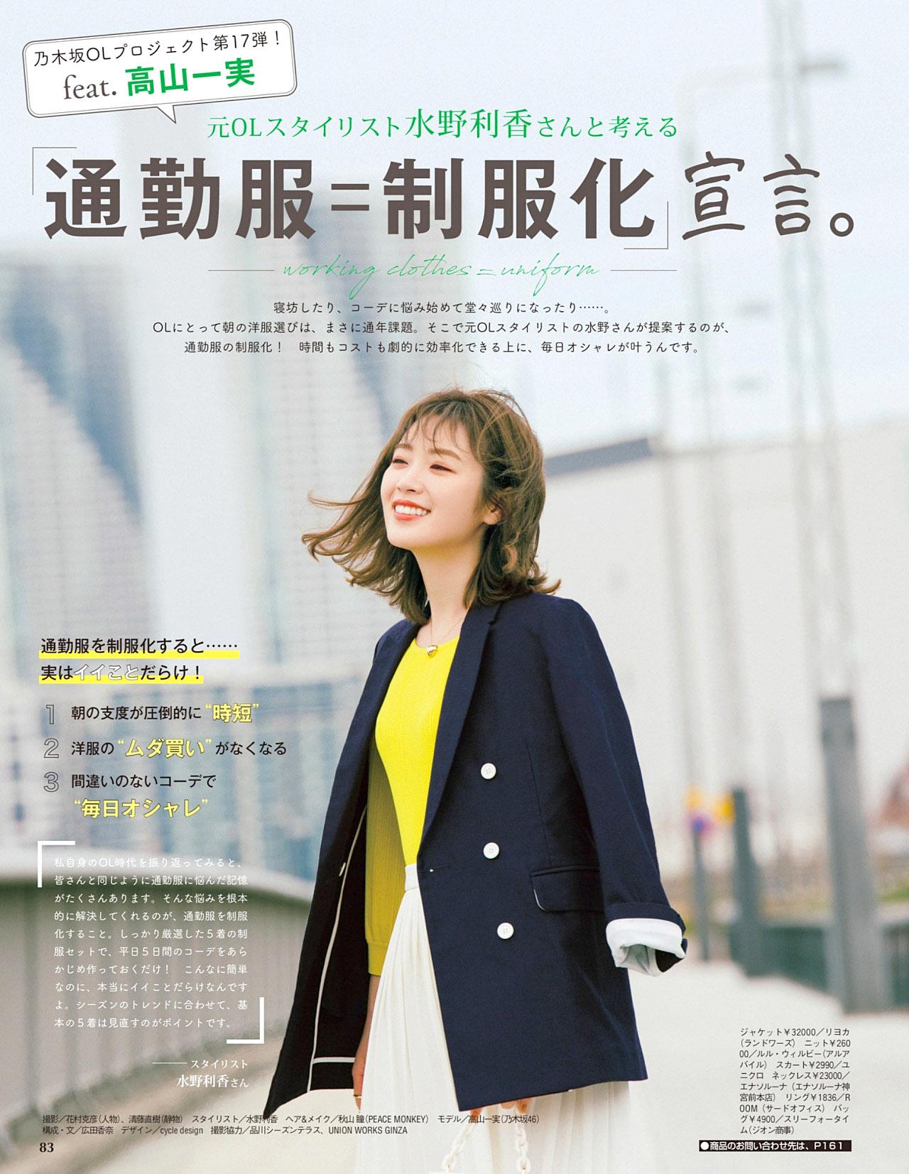 Kazumi Takayama With 2003 01.jpg