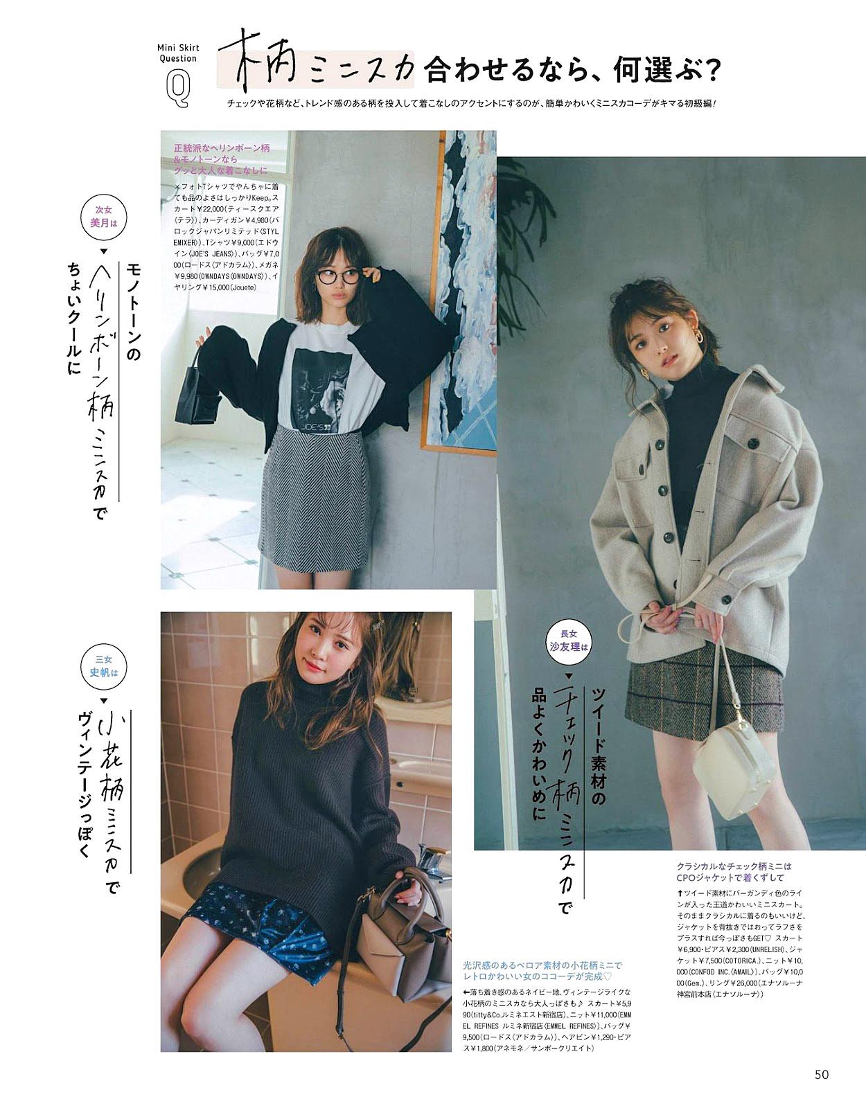 SMatsumura MYamashita CanCam 2003 02.jpg