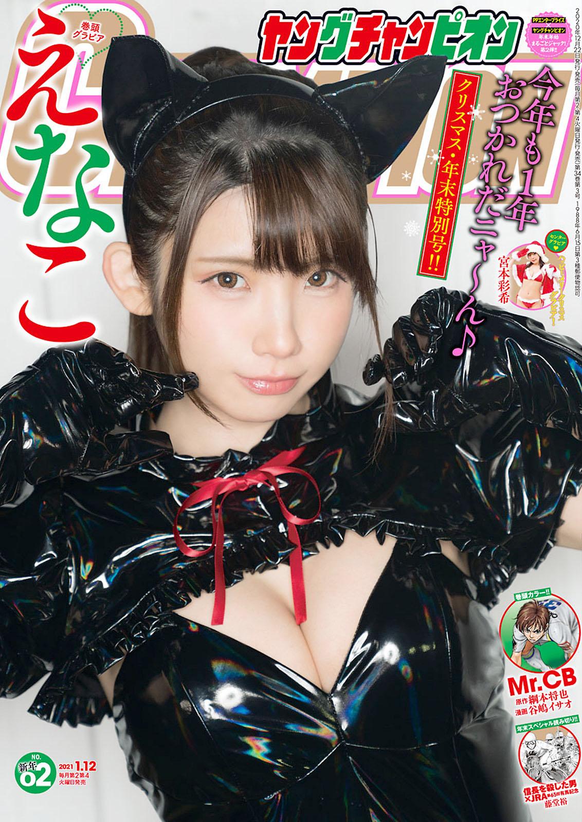 Enako Young Champion 210112 01.jpg