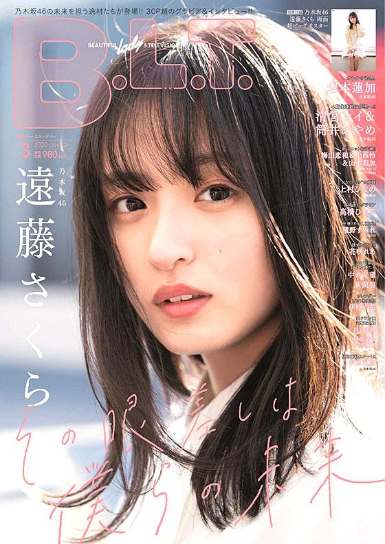 Endo Sakura N46 BLT 2003.jpg