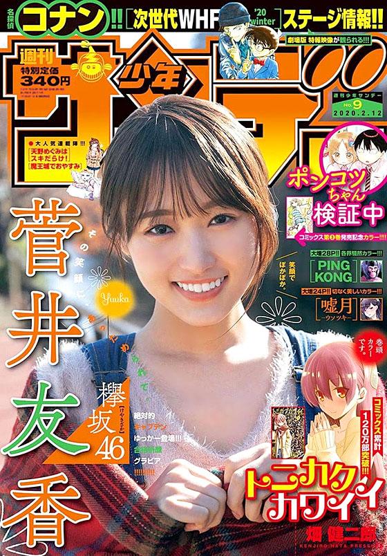 Sugai Yuuka K46 Shonen Sunday 200212.jpg