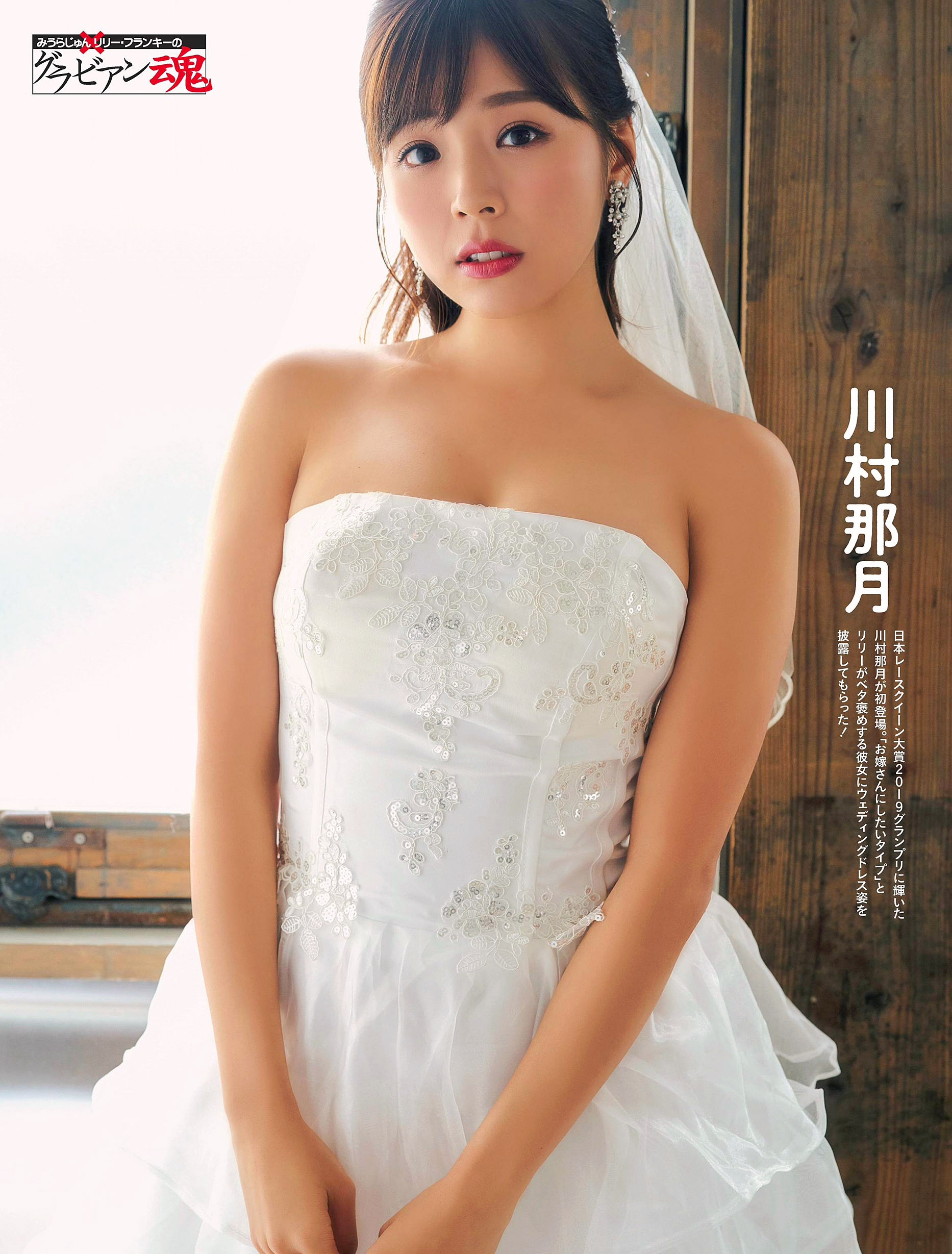 Natsuki Kawamura Weekly SPA 200204 01.jpg