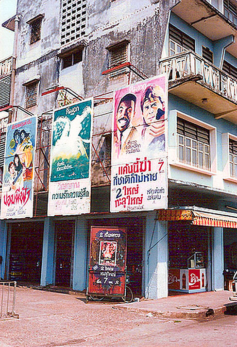 1991 Nong Khai Cinema posters.jpg