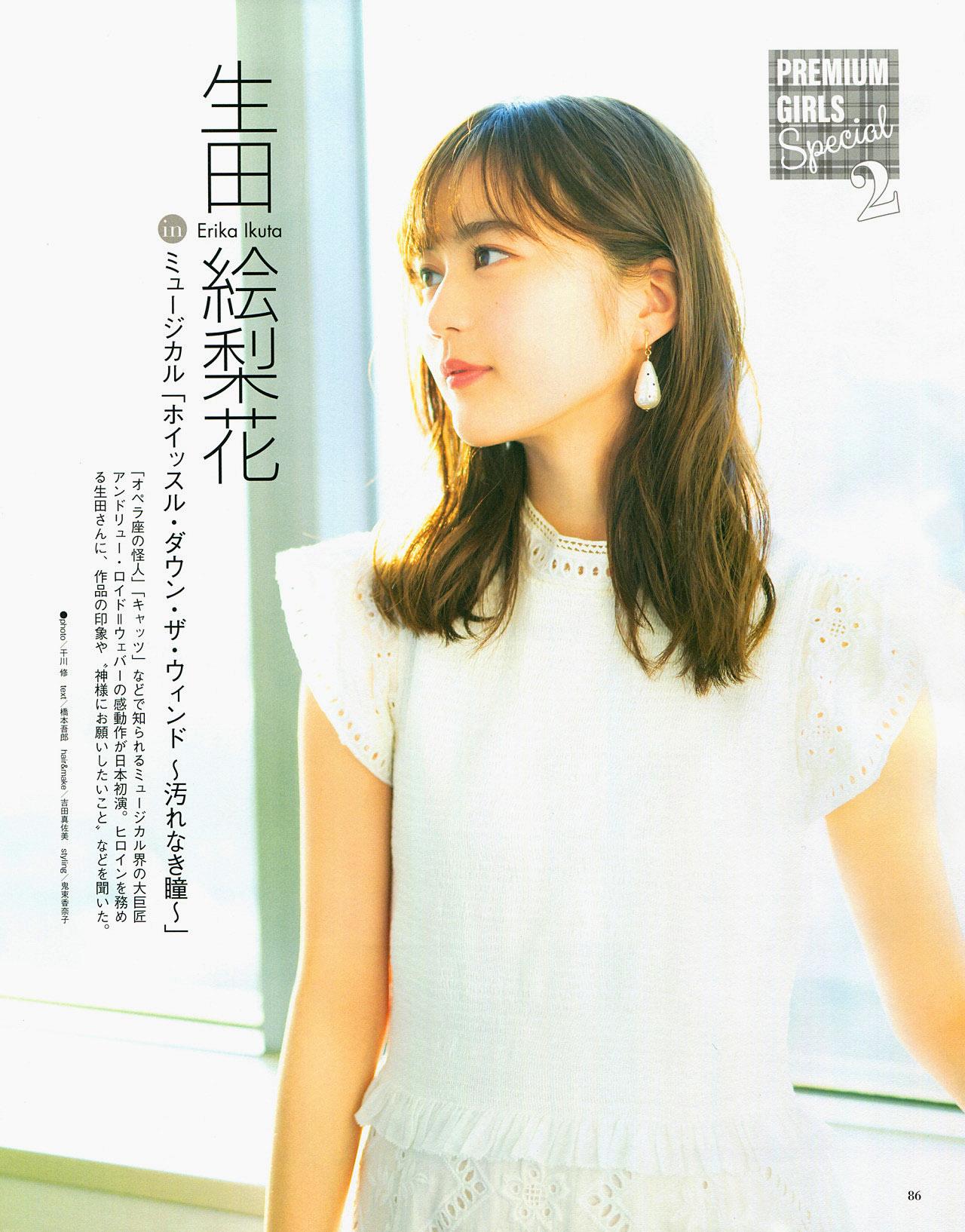 EIkuta TV Life Premium No 30 01.jpg