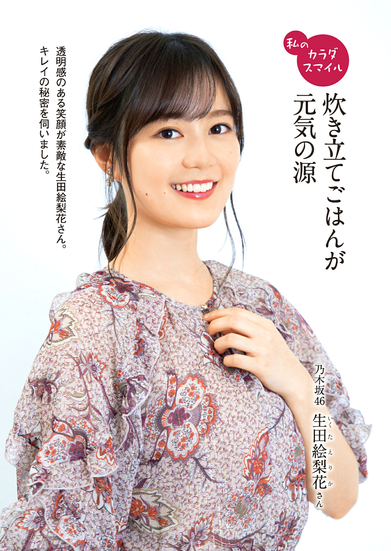 EIkuta PHP Body Smile 1912 01.jpg