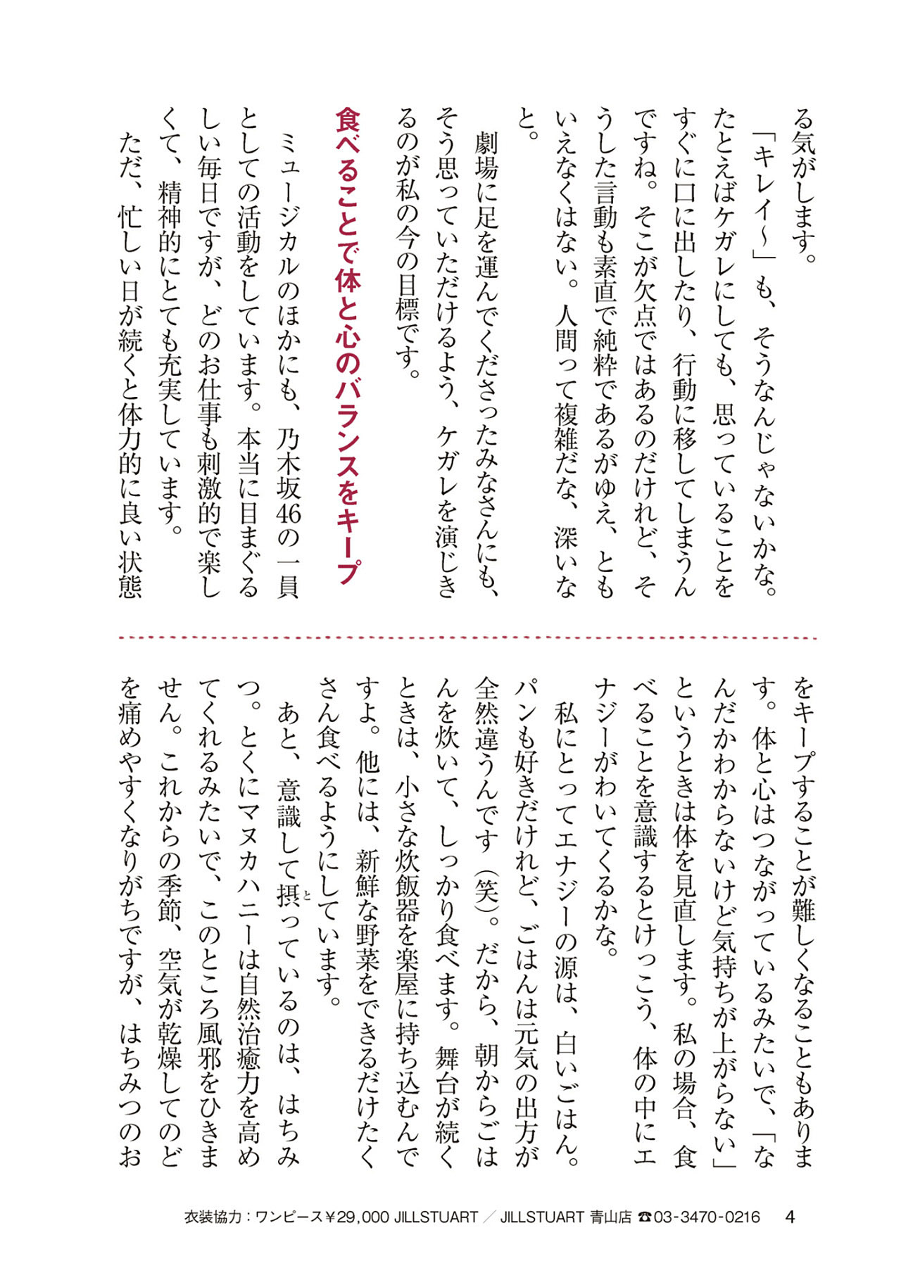 EIkuta PHP Body Smile 1912 04.jpg