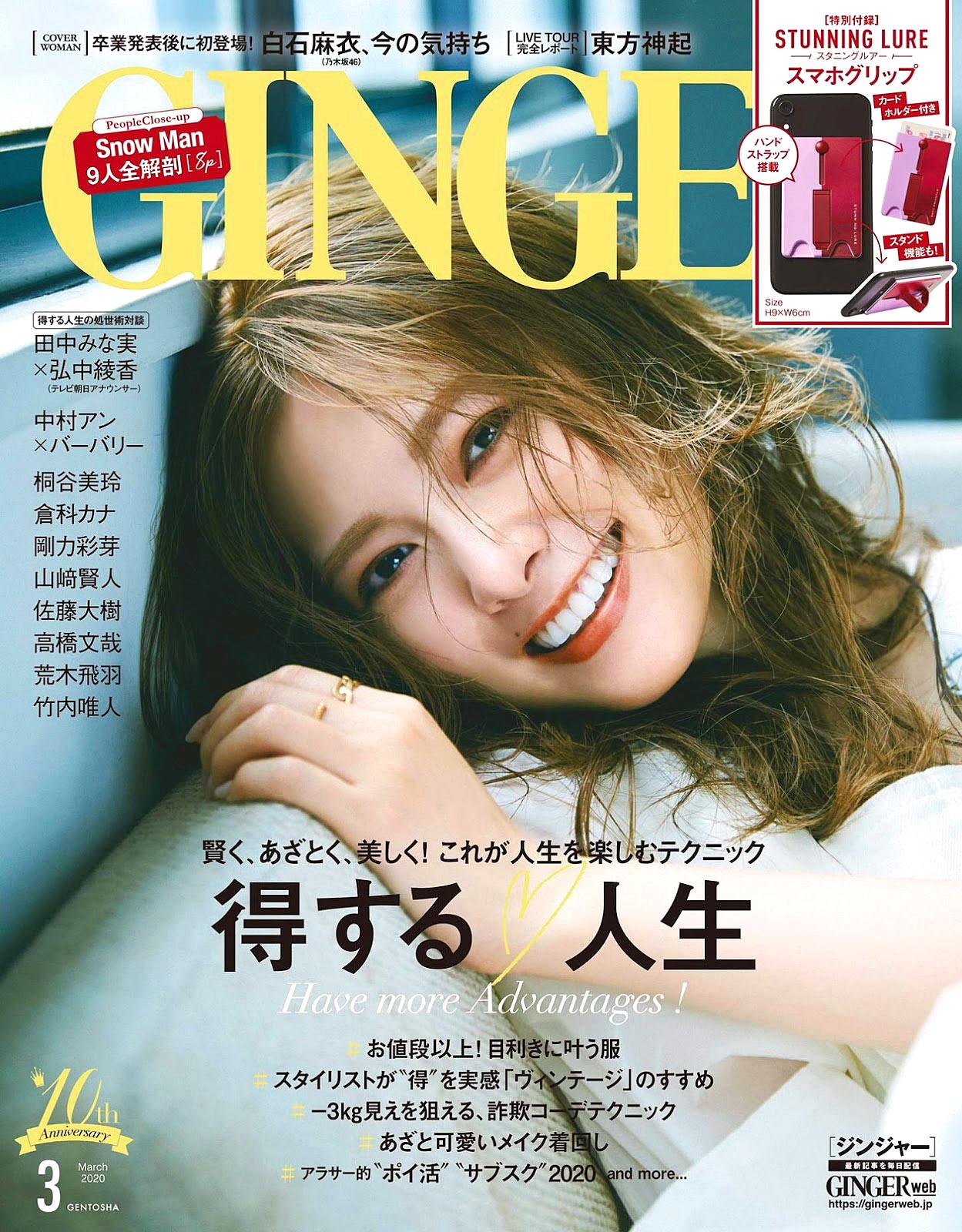 MShiraishi Ginger 2003 00.jpg