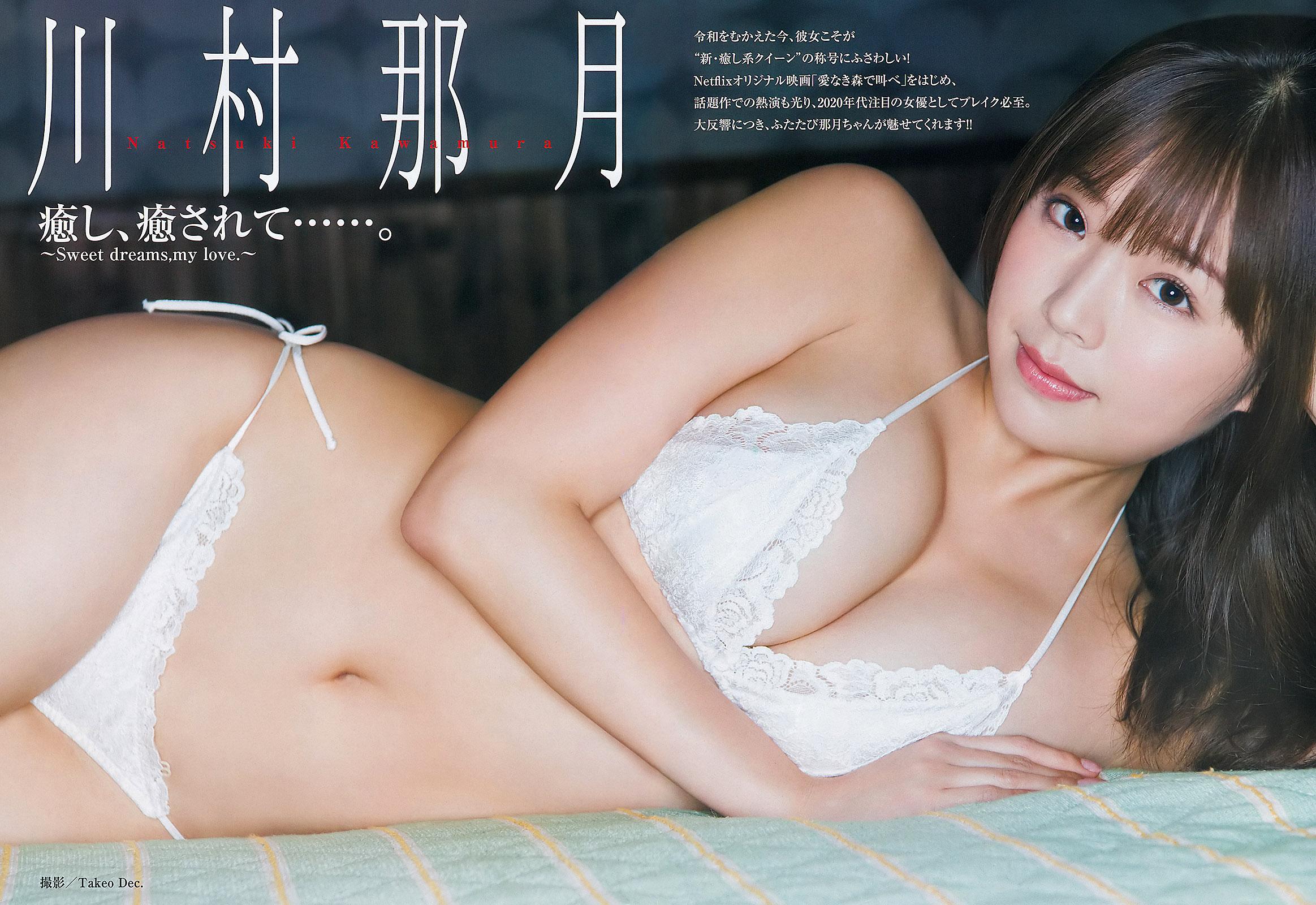 Natsuki Kawamura Young Jump 200206 01.jpg