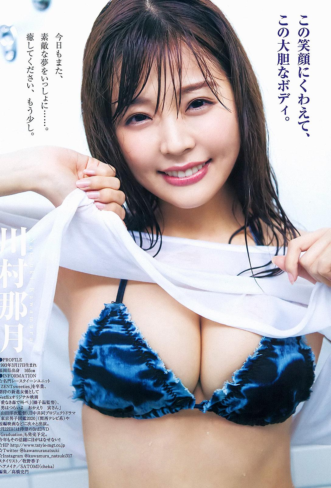 Natsuki Kawamura Young Jump 200206 04.jpg