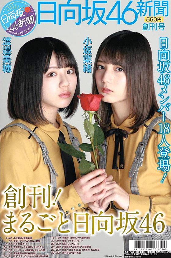 Hinatazaka46 Times 1st issue.jpg