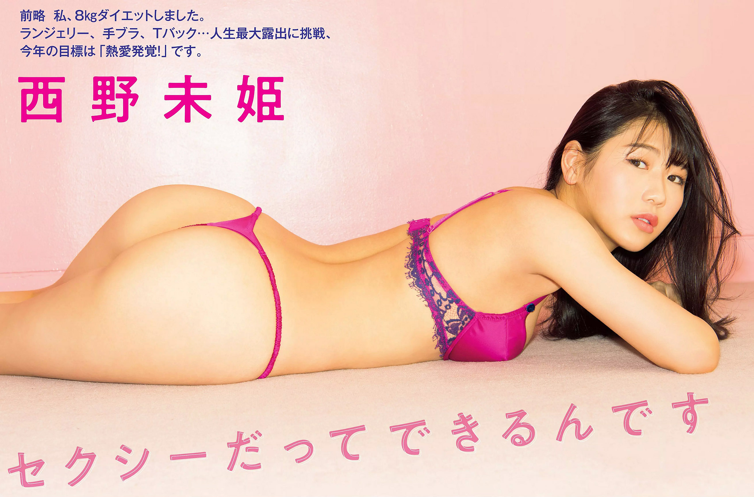 Miki Nishino Flash 200204 01.jpg