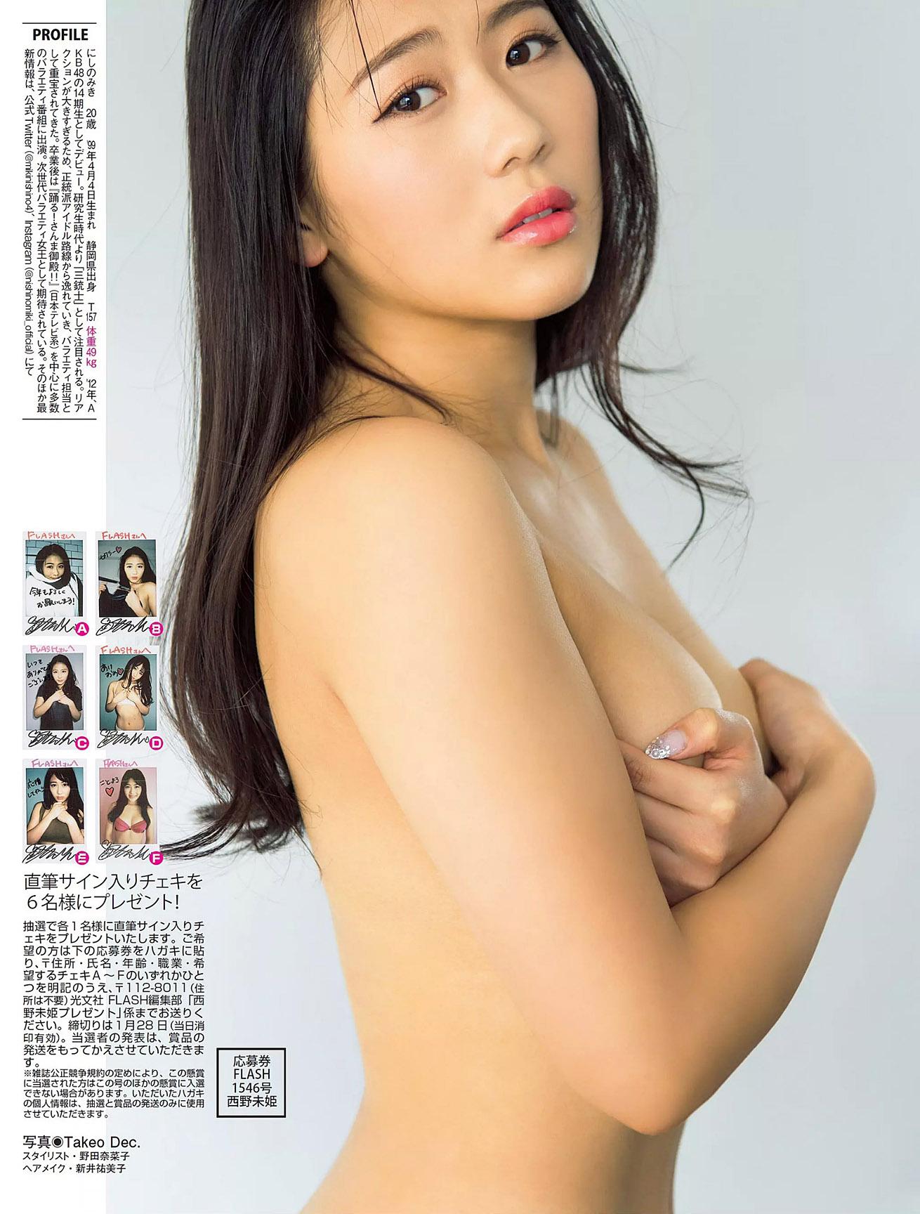 Miki Nishino Flash 200204 04.jpg
