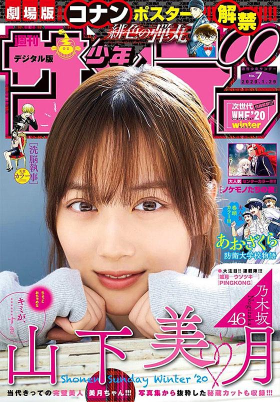 Yamashita Mizuki N46 Shonen Sunday 200129.jpg