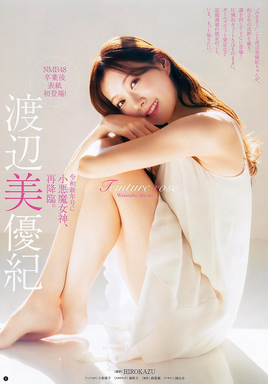 MWatanabe Young Champion 200128 04.jpg