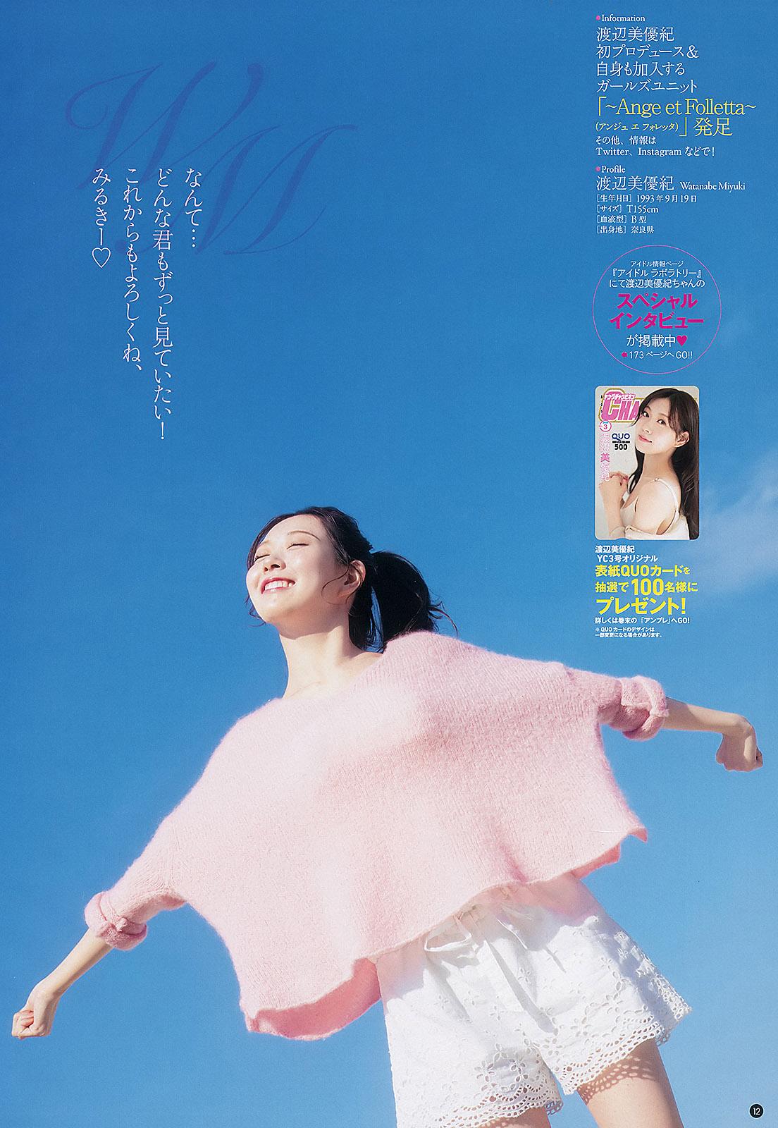 MWatanabe Young Champion 200128 11.jpg