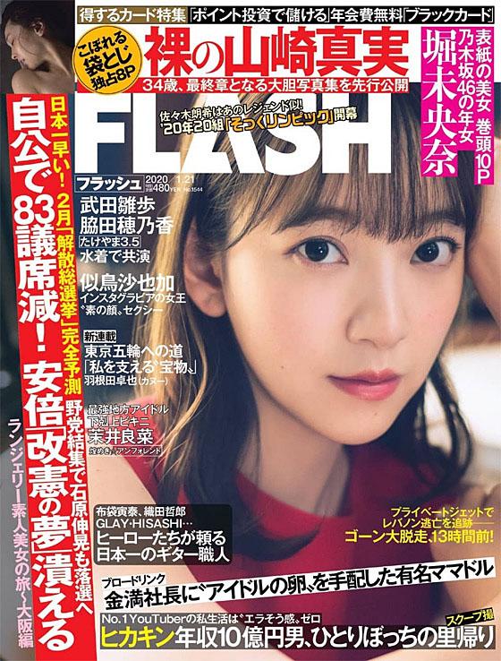 Hori Miona N46 Flash 200121.jpg