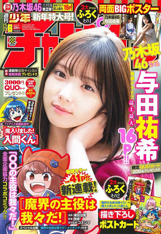 YYuki N46 Shonen Champion 200123.jpg