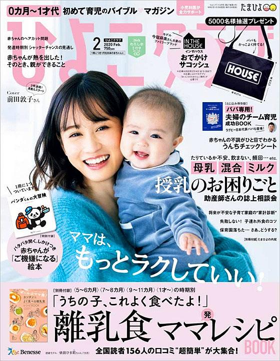 Maeda Atsuko Hiyoko Club 2002.jpg